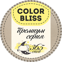 Премиум-серия Color Bliss