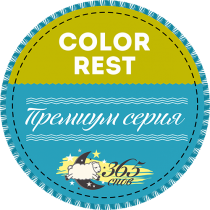Премиум-серия Color Rest