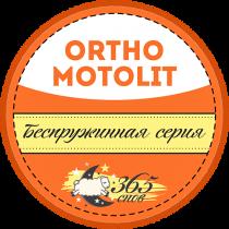 Беспружинная серия Orthomonolit